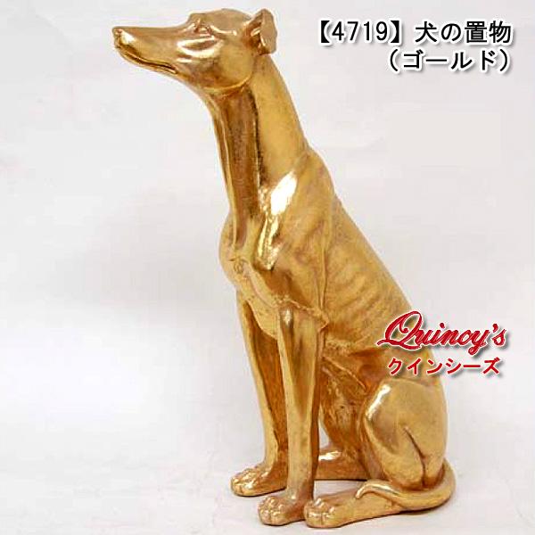 画像1: 【4719】犬の置物(ゴールド)