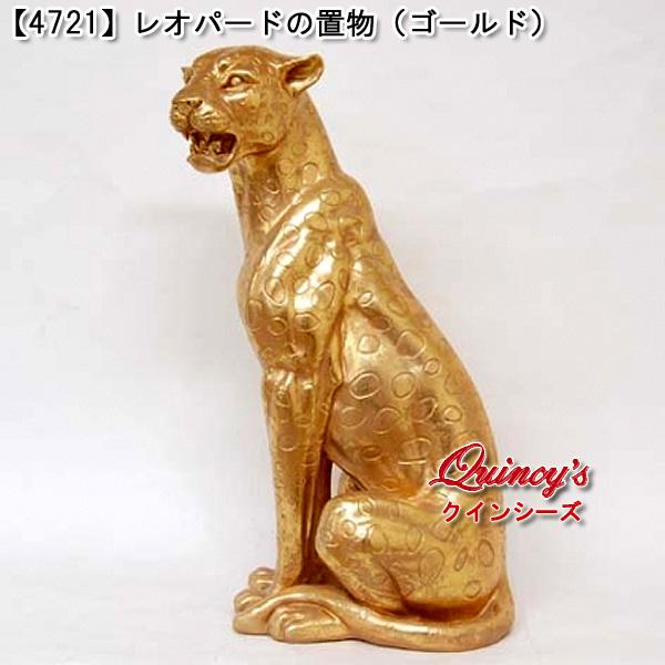 画像1: 【4721】レオパードの置物(ゴールド)