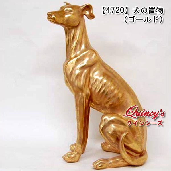 画像1: 【4720】犬の置物(ゴールド)