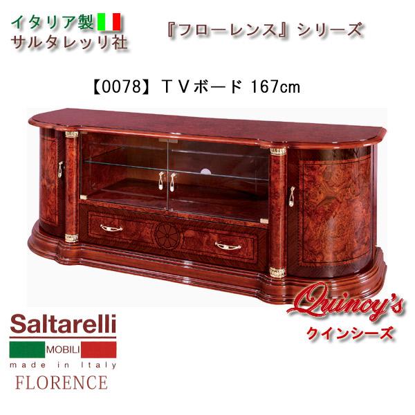 画像1: 最安値!【0078】 フローレンス イタリア製TVボード 167cm(ブラウン) サルタレッリ社