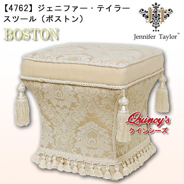 画像1: 最安値!【4763】※【4762】と同商品です。  ジェニファー・テイラー(ボストン)スツール