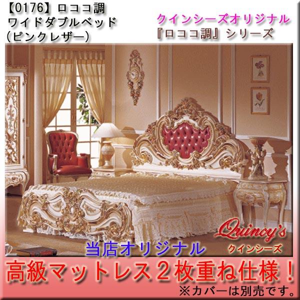 画像3: 【0176】限定再入荷!人気NO1お姫様ロココ調べッド ワイドダブル(ピンクレザー)