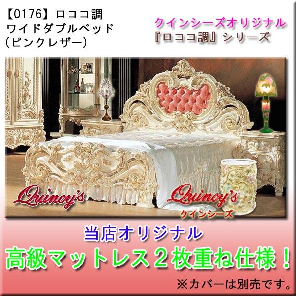 画像2: 【0176】限定再入荷!人気NO1お姫様ロココ調べッド ワイドダブル(ピンクレザー)