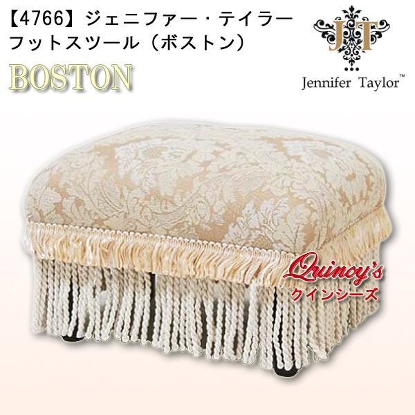 画像1: 最安値!【4766】B ジェニファー・テイラー(ボストン)フットスツール