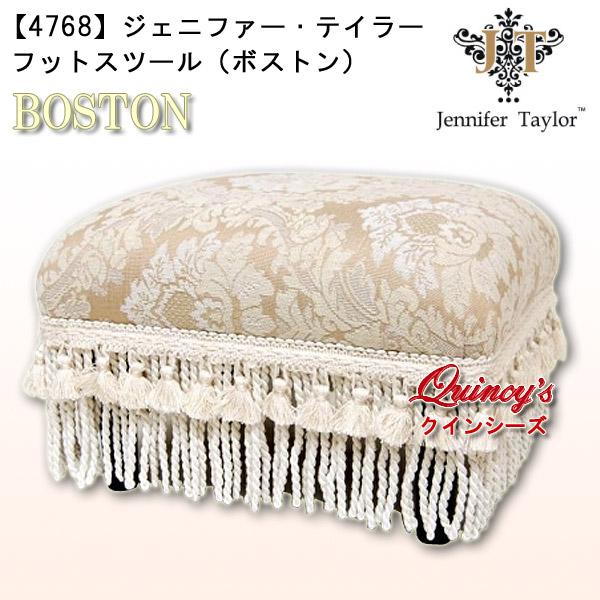 画像1: 最安値!【4769】※【4768】と同商品です。 ジェニファー・テイラー(ボストン)フットスツール