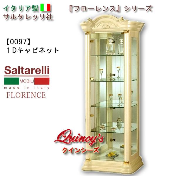 画像1: 最安値!【0097】フローレンス イタリア製 1Dキャビネット サルタレッリ社