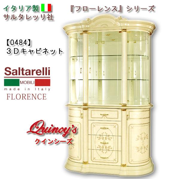画像1: 最安値!【0484】 フローレンス イタリア製3Dキャビネット サルタレッリ社