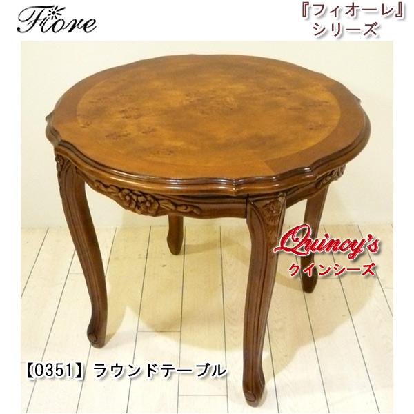 画像1: 最安値!【0351】フィオーレ ラウンドテーブル(ブラウン)