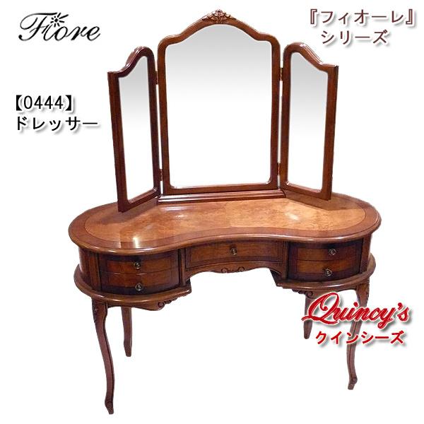 画像1: 最安値!【0444】フィオーレ ドレッサー(3面鏡)ブラウン