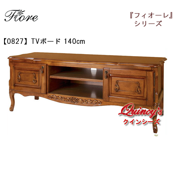 画像1: 最安値!【0827】フィオーレ TVボード(ブラウン)140cm巾