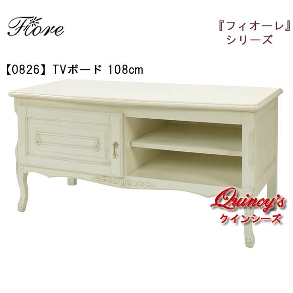 画像1: 最安値!【0826】フィオーレ TVボード(ホワイト)108cm巾