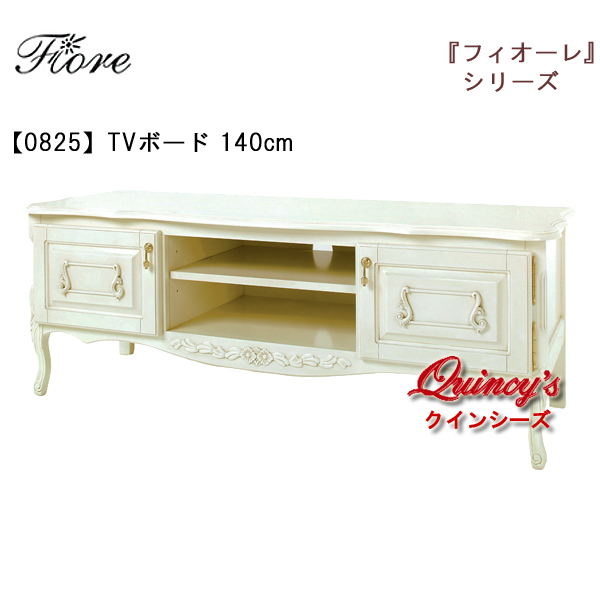 画像1: 最安値!【0825】フィオーレ TVボード(ホワイト)140cm巾