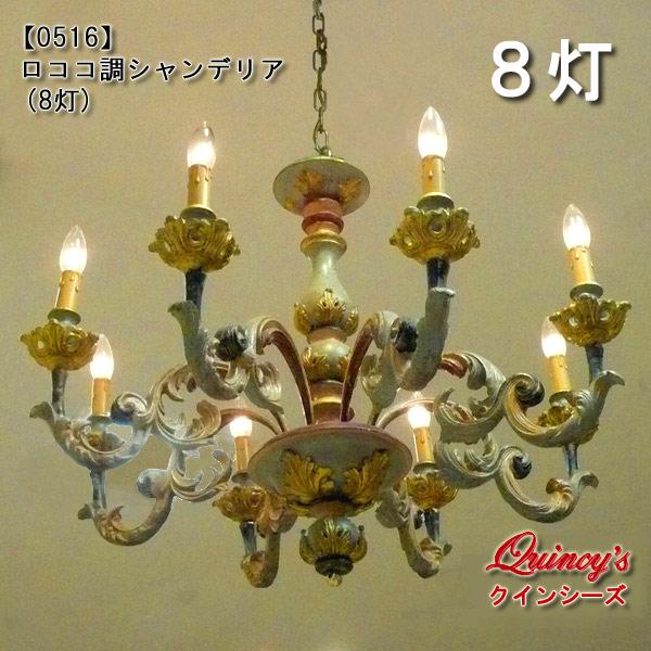 画像1: 【0516】半額以上OFF!!稀少価値!気品と神秘性溢れるロココ調 シャンデリア8灯(LED電球対応)※LED電球別売