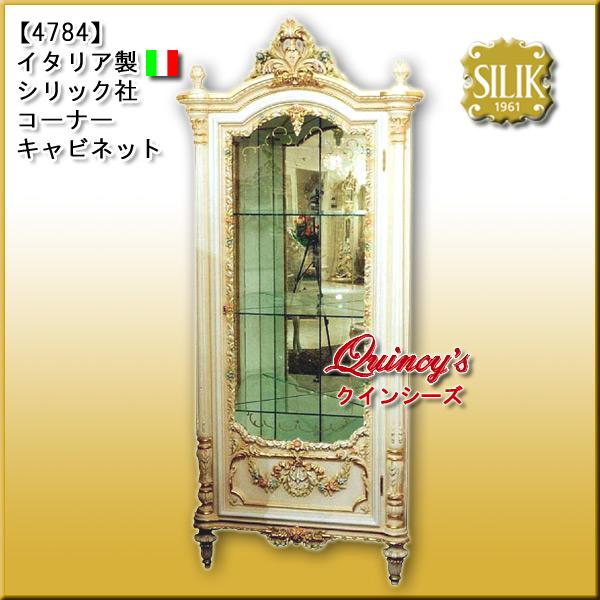 画像1: 最安値!【4784】 イタリア製 シリック社 コーナーキャビネット(クラック塗装)
