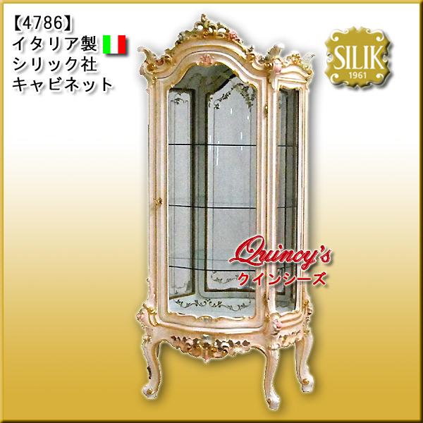 画像1: 最安値!【4786】 イタリア製 シリック社 キャビネット(クラック塗装)