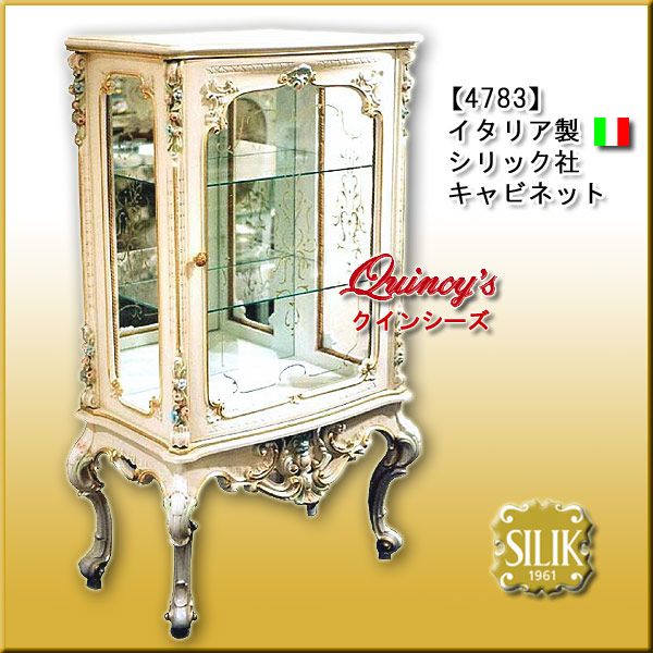 画像1: 最安値!【4783】 イタリア製 シリック社 キャビネット