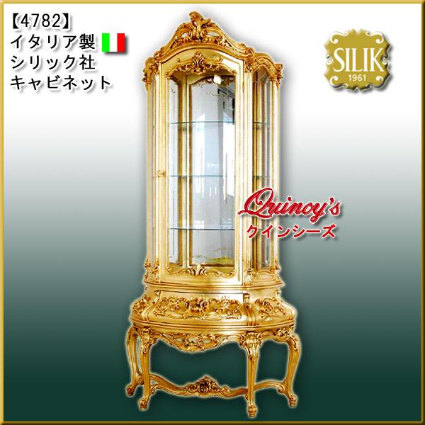 画像1: 最安値!【4782】 イタリア製 シリック社 キャビネット(ゴールド金箔張)