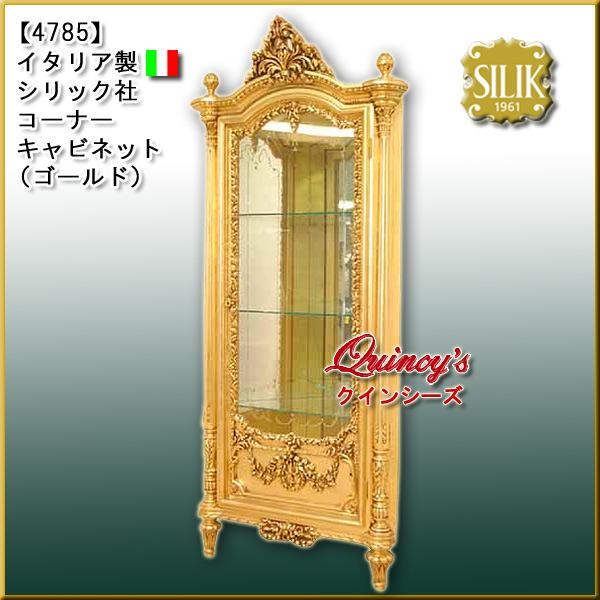 画像1: 最安値!【4785】 イタリア製 シリック社 コーナーキャビネット(ゴールド金箔張り)