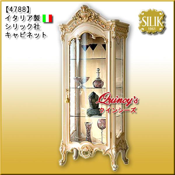 画像1: 最安値!【4788】 イタリア製 シリック社 キャビネット(クラック塗装)