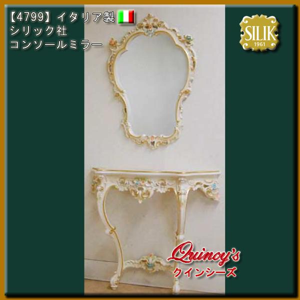 画像1: 【4799】 イタリア製 シリック社 コンソールミラー(天板大理石)