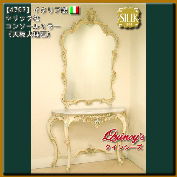 画像1: 【4797】 イタリア製 シリック社 コンソールミラー(天板大理石)