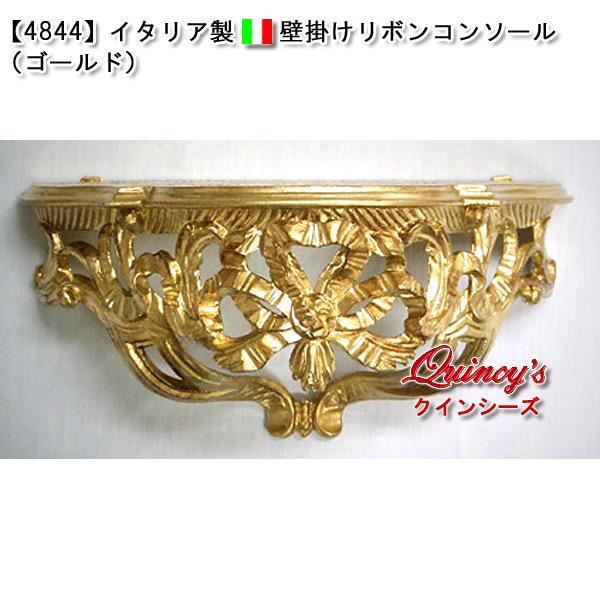 画像1: 【4844】イタリア製 壁掛けリボンコンソール(ゴールド)