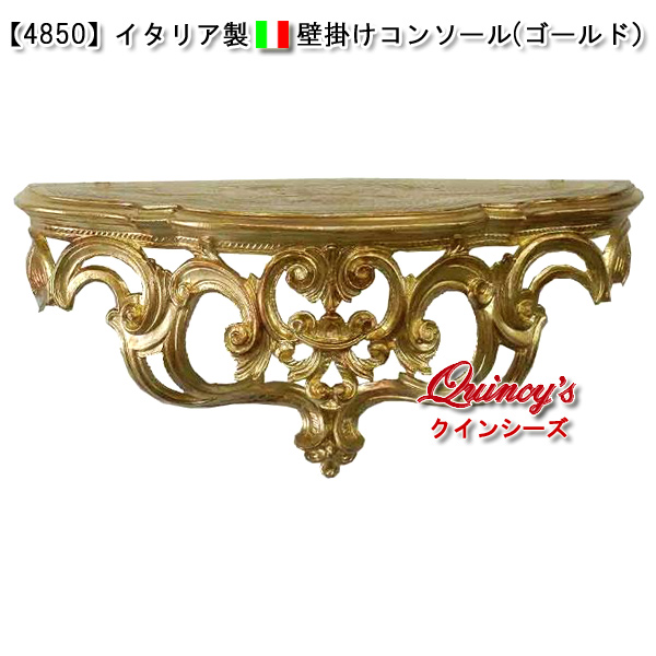 画像1: 【4850】イタリア製 壁掛けコンソール(ゴールド)