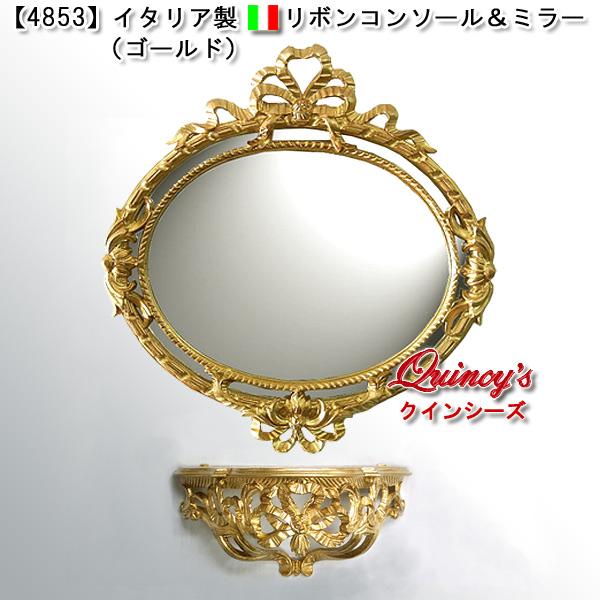 画像1: 【4853】イタリア製 リボンコンソール&ミラー(ゴールド)