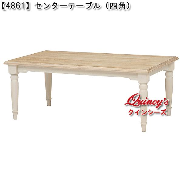 画像1: 最安値!送料無料!【4861】センターテーブル(四角)ブロカンテ・シリーズ