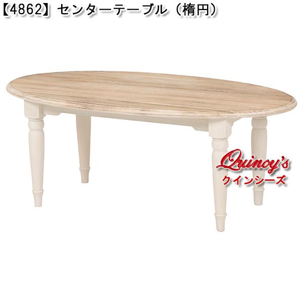 画像1: 最安値!送料無料!【4862】センターテーブル(楕円)ブロカンテ・シリーズ