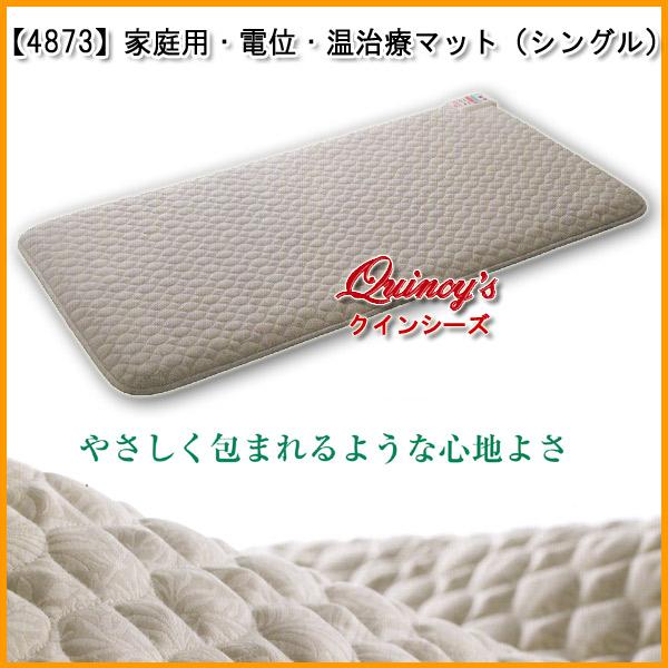 画像1: 【4873】新型・家庭用・電位・温熱治療マット(シングル)