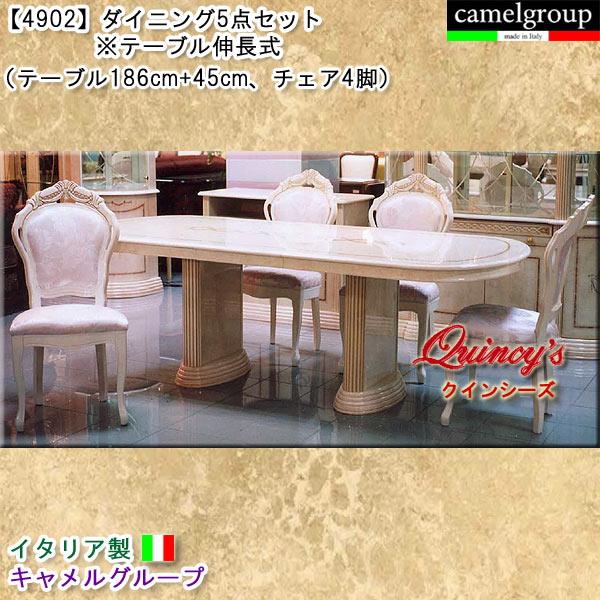 画像1: 【4902】イタリア製ダイニング5点セット (アイボリー)キャメルグループ ※テーブル(186cm)伸長式