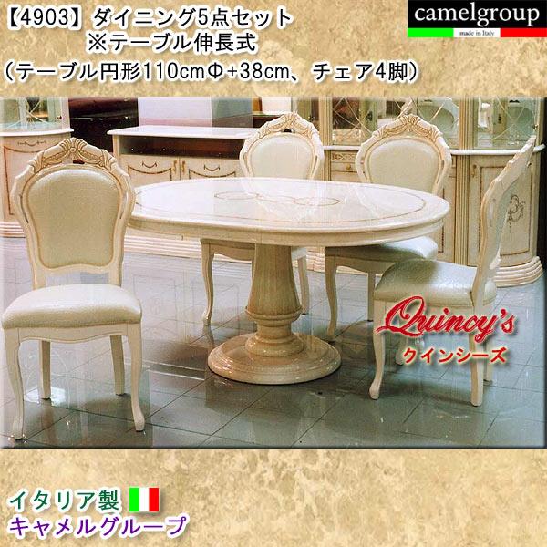 画像1: 【4903】イタリア製ダイニング5点セット (アイボリー)キャメルグループ ※テーブル(円形110cmΦ)伸長式