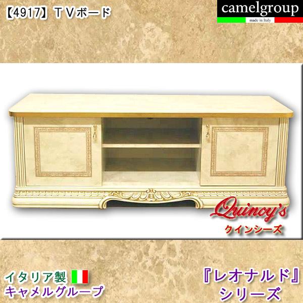 画像1: 【4917】イタリア製 TVボード 145cm巾(アイボリー) キャメルグループ