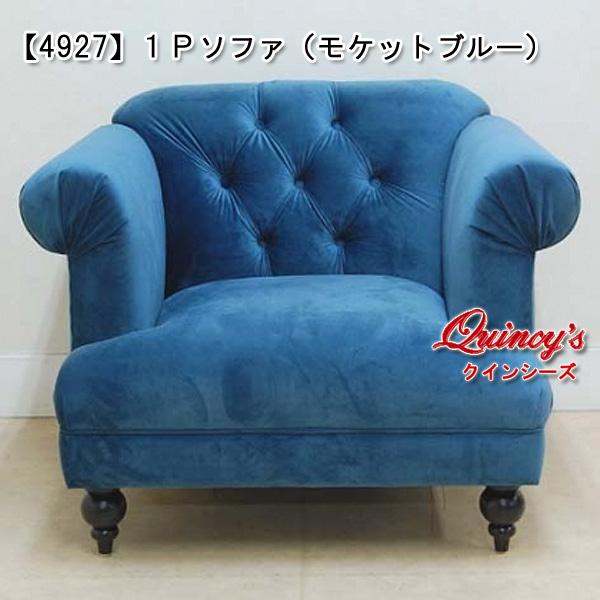 画像1: 【4927】1Pソファ(モケットブルー)