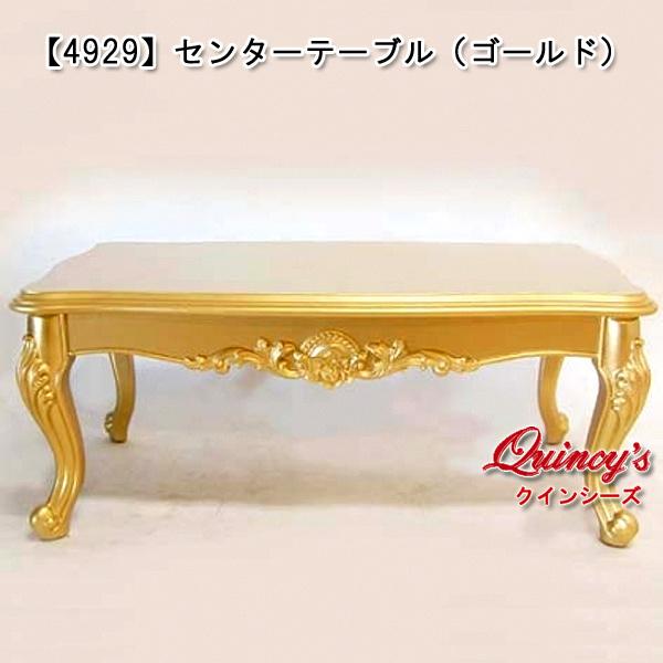 画像1: 【4929】センターテーブル(ゴールド)