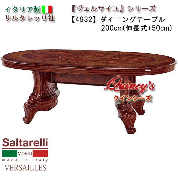 画像1: 最安値!【4932】 ヴェルサイユ イタリア製ダイニングテーブル 200cm(伸長式+50cm)ブラウン サルタレッリ社