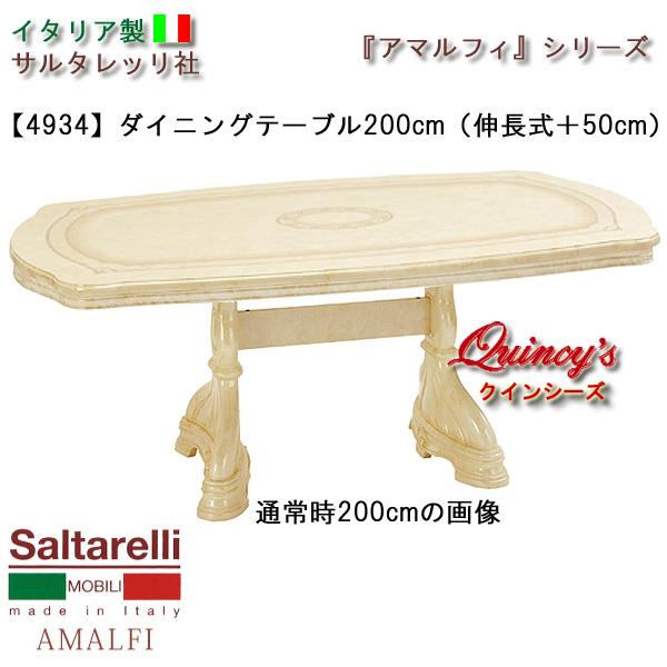 画像1: 最安値!【4934】 イタリア製アマルフィダイニングテーブル 200cm(伸長式)アイボリー サルタレッリ社
