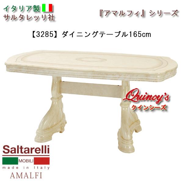 画像1: 最安値!【3285】 アマルフィ イタリア製ダイニングテーブル165cm(アイボリー) サルタレッリ社
