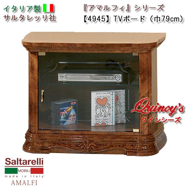 画像1: 最安値!【4945】 アマルフィ イタリア製 TVボード(79cm巾・ブラウン) サルタレッリ社