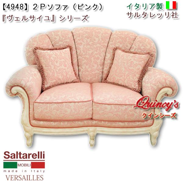画像1: 最安値!【4948】 ヴェルサイユ イタリア製2Pソファ(ピンク)アイボリー サルタレッリ社