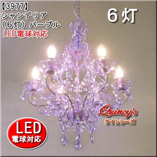 画像1: 【3977】新入荷!シャンデリア6灯(パープル)LED電球対応※LED別売