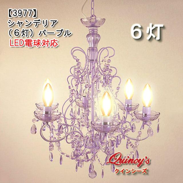 画像2: 【3977】新入荷!シャンデリア6灯(パープル)LED電球対応※LED別売