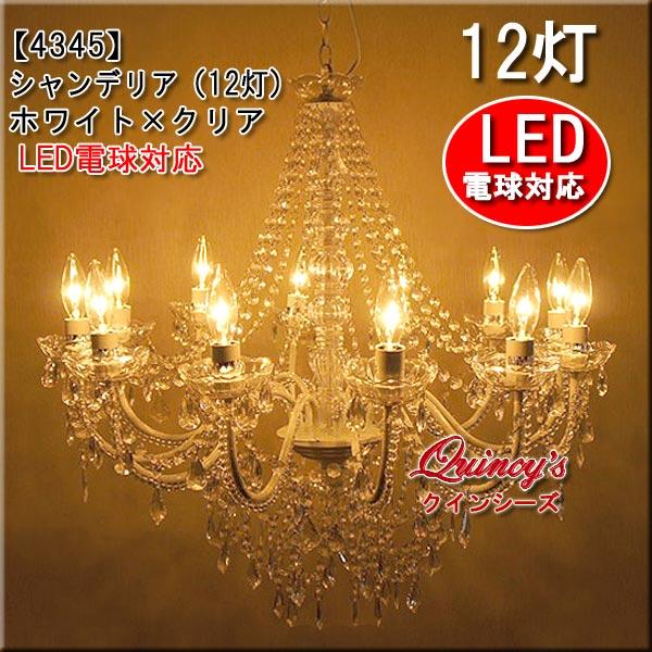 画像1: 【4345】新入荷!シャンデリア12灯(ホワイト×クリア)LED電球対応※LED電球別売