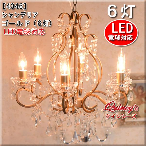 画像1: 【4346】新入荷!シャンデリア6灯(ゴールド)LED電球対応※LED電球別売