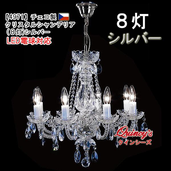 画像1: 【4971】チェコ製 クリスタルシャンデリア(8灯)シルバー (LED電球対応)LED電球別売