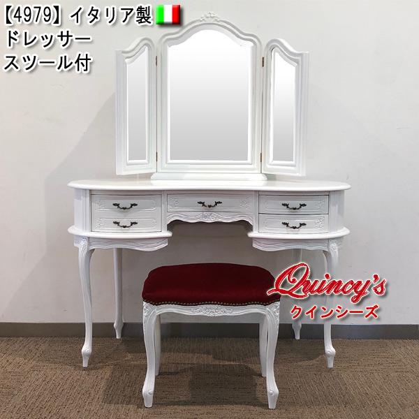 画像1: 【4979】イタリア製 ドレッサー(スツール付)アルテジャーナ社製