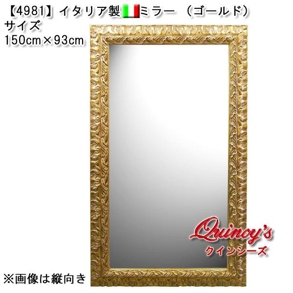 画像2: 【4981】イタリア製ミラー(ゴールド)150×93cm