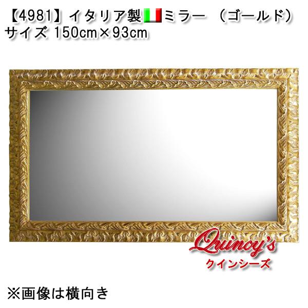 画像1: 【4981】イタリア製ミラー(ゴールド)150×93cm