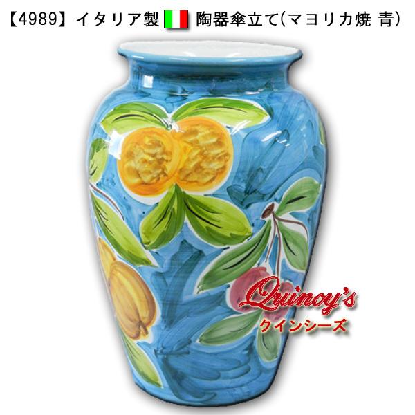 画像1: 【4989】イタリア製 陶器傘立て マヨリカ焼 青